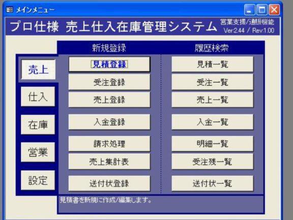 Access2000~365版 プロ仕様 売上仕入在庫管理ソフト