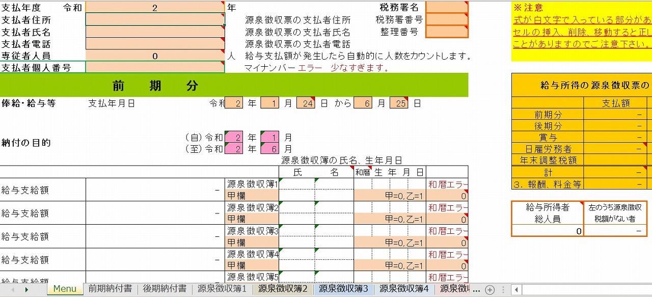 エクセル令和2源泉徴収簿テンプレート