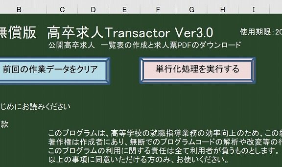 エクセル高卒求人Transactor