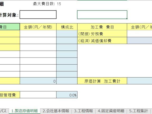 エクセル儲かる個別原価計算テンプレート