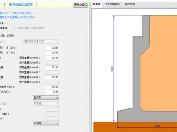 任意形橋台設計システムソフト
