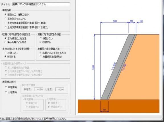 石積(ブロック積)擁壁設計システムソフト