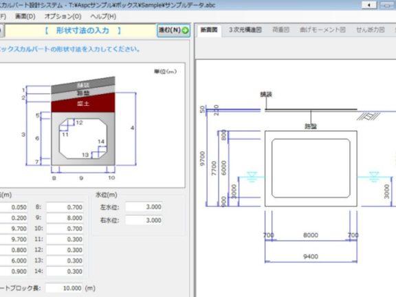 ボックスカルバート設計システムソフト