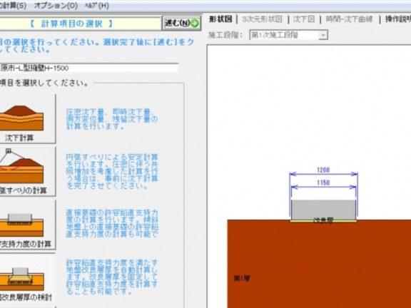 地耐力設計計算システムEX版ソフト