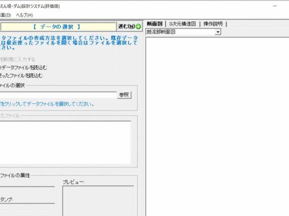 砂防施設(えん堤・ダム)設計システムEX版ソフト
