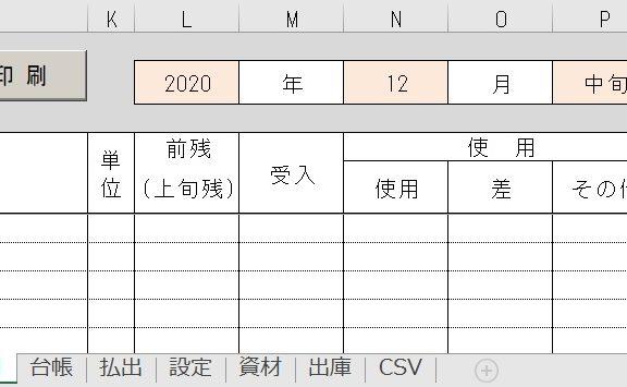 Excel倉庫在庫管理.xlsm テンプレート