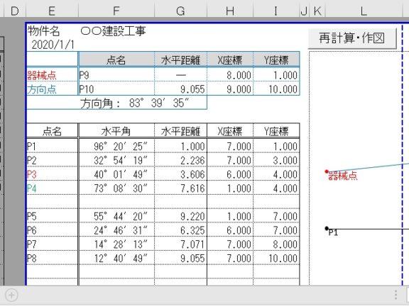 Excelで座標計算と作図テンプレート