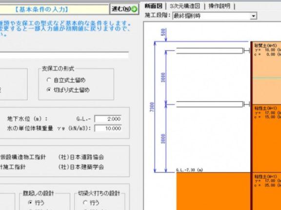 山留(慣用法土留)設計システム ソフト