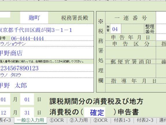 エクセル消費税の確定申告書個人用テンプレート