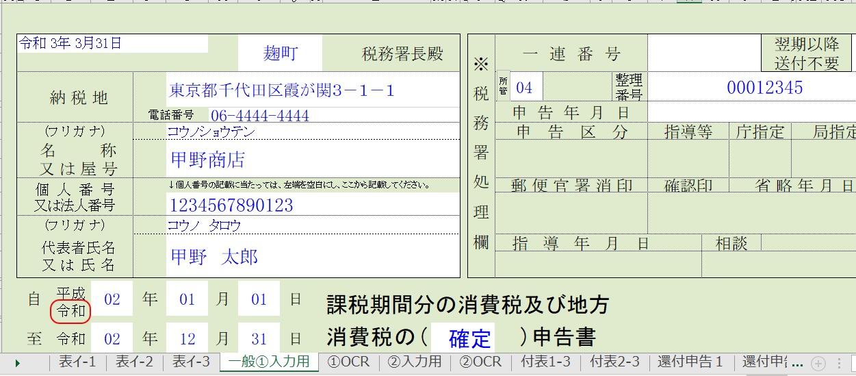 書 エクセル 消費 税 申告