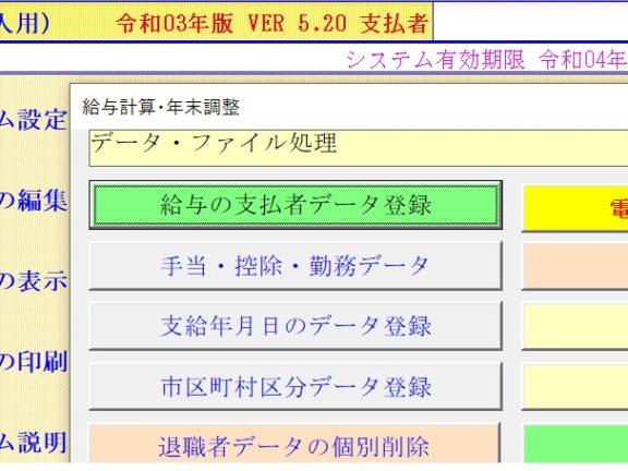 エクセルVBA 給与計算・年末調整 R03