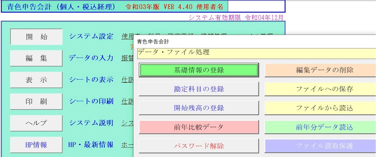 エクセルVBA 青色申告会計 R03テンプレート