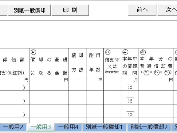 EXCEL青色帳簿2020テンプレート