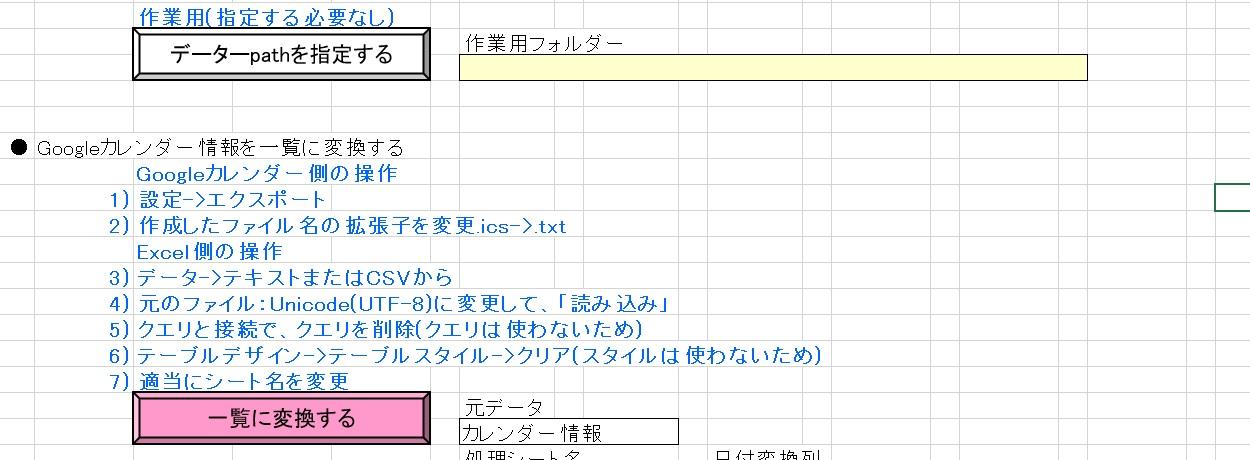 エクセルGoogleカレンダーのExcel一覧取得テンプレート