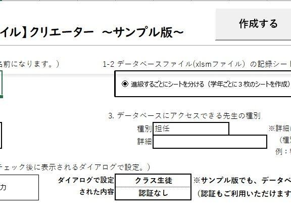 エクセル高校DB作成mシステムテンプレート