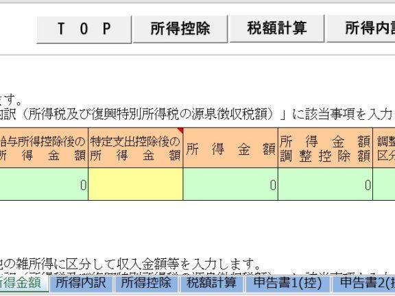 エクセル簡易申告テンプレート