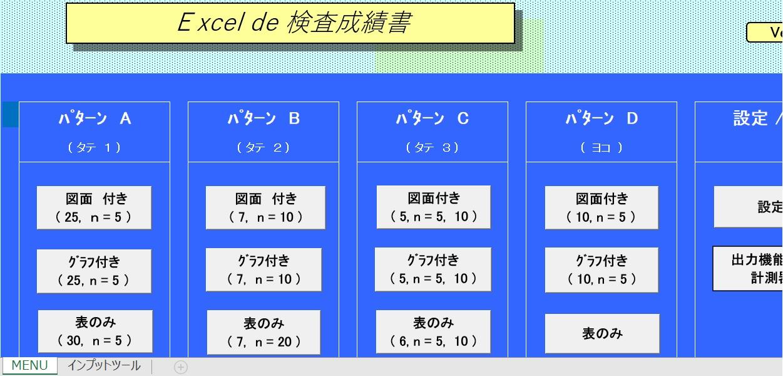 エクセル検査成績書(製造・製品)テンプレート