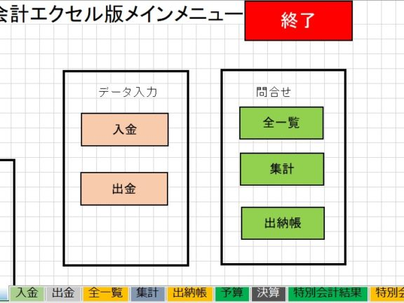 自治会特別会計エクセル版テンプレート