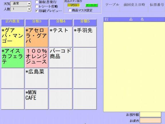 エクセル 売上集計と元帳を自動作成テンプレート