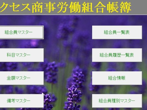 Access 労働組合帳簿ソフト