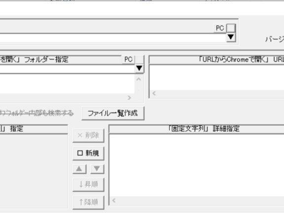 ClipToXls(Excelへのデータコピペ作業補助)