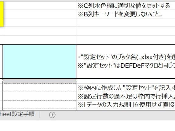 でふでふ(データを抽出)エクセルテンプレート