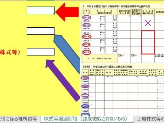 エクセルFITS上場株式等課税方式有利選択ツールR2
