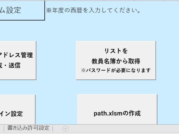 【高校DB作成mシステム】システム設定