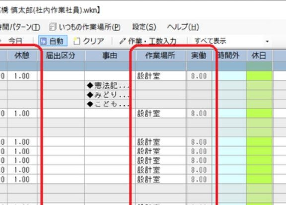 工数&勤怠管理ソフト チーム・ポテンシャルソフト