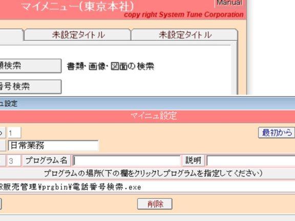 SR販売管理ソフトの無料DL