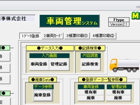 車両管理システム≪フリーソフト版≫