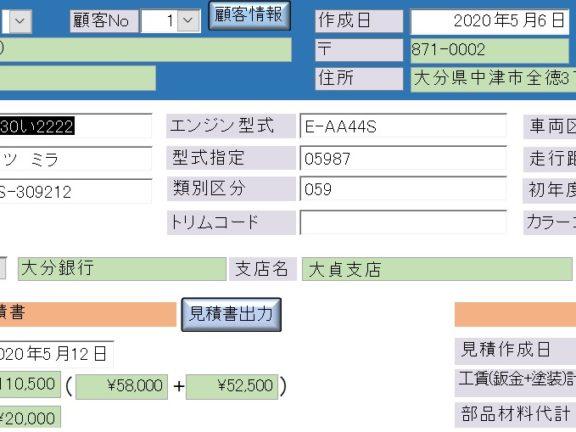 自動車修理見積システム ソフト