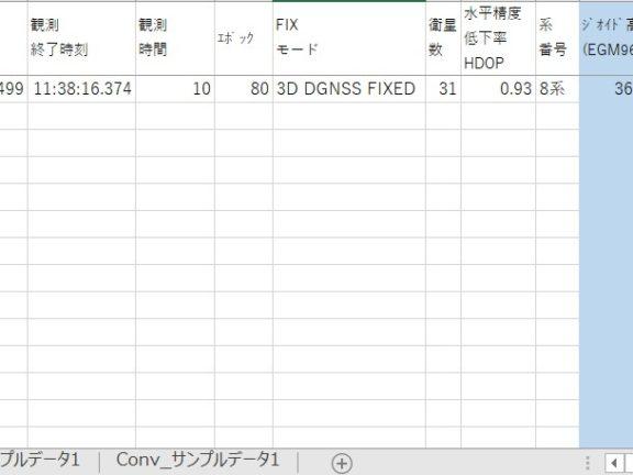 エクセルでGPX-XYZ変換テンプレート