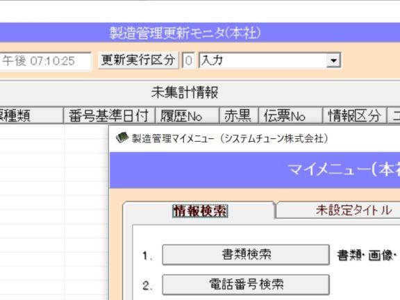 SR製造管理 ソフト
