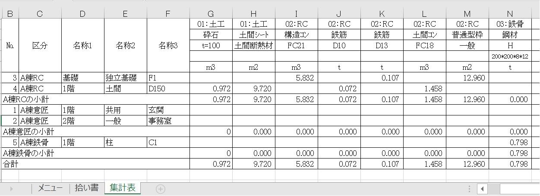 汎用積算システムbyエクセル テンプレート