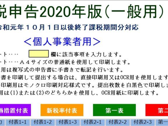 EXCEL消費税2020テンプレート