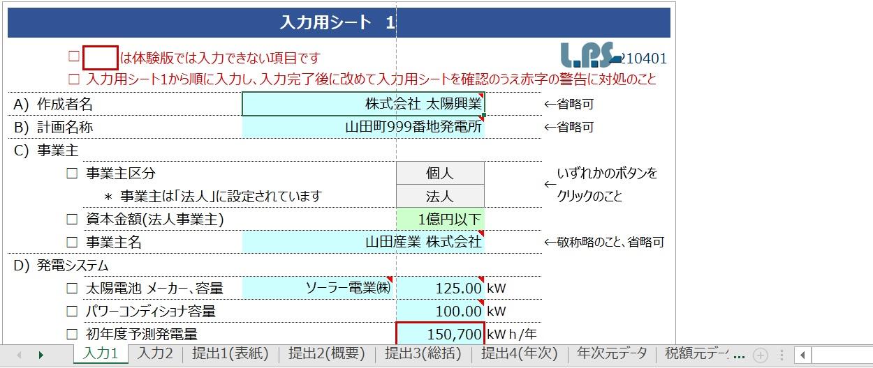 産業用太陽光発電事業収支計画エクセルテンプレート