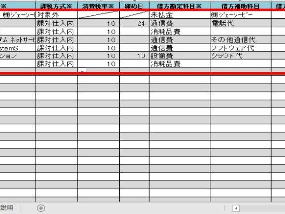 エクセル弥生会計 インポートJCB明細テンプレート
