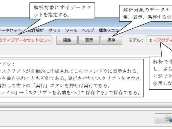 統計ソフトEZR (Easy R)ソフト