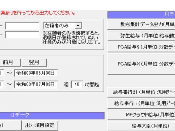 検温付ICカードタイムレコーダーソフト