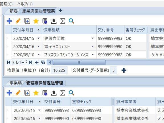 産業廃棄物管理票の管理ソフト