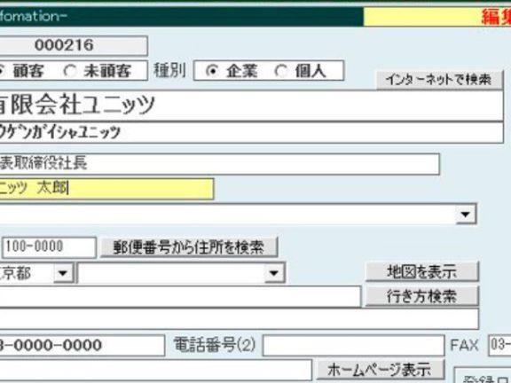 UNITS営業管理システム ソフト