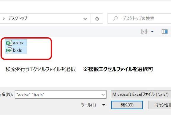 文字サック エクセル複数ファイル文字検索