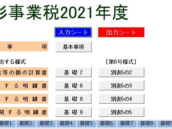 EXCEL地方税2021エクセルテンプレート