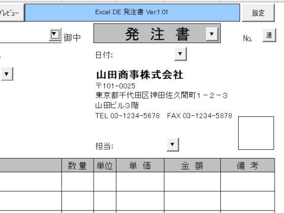 Excel DE 発注書エクセルテンプレート