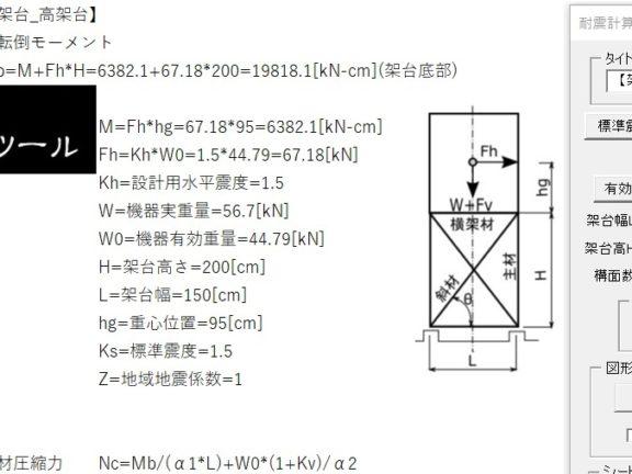 建築設備耐震計算ツール エクセルテンプレート