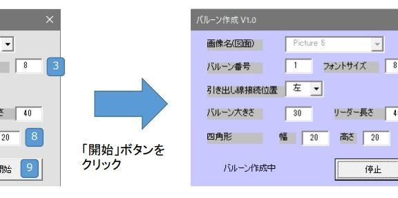 バルーン図面作成 エクセルテンプレート