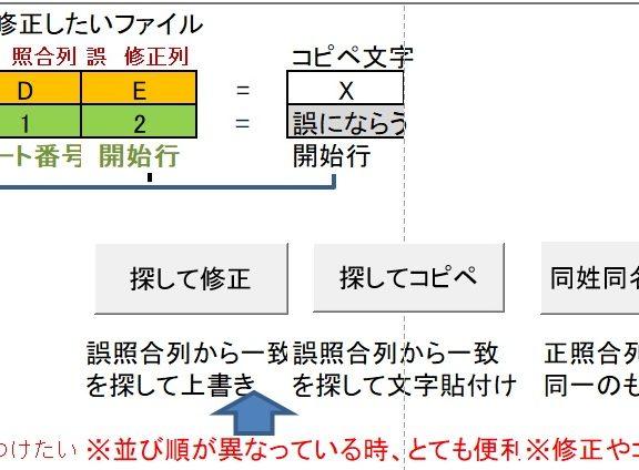 Excelデータ照合&修正テンプレート