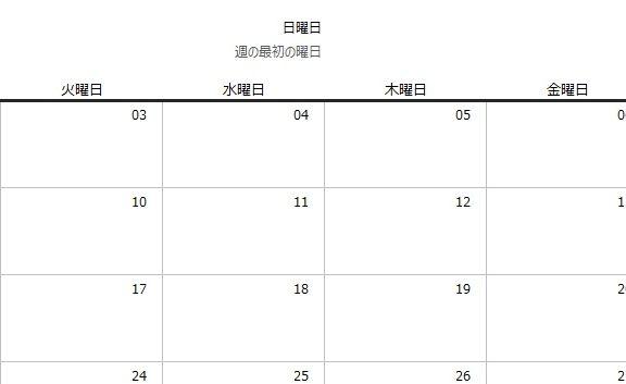 どの年度にも対応する月単位のカレンダーエクセルテンプレート