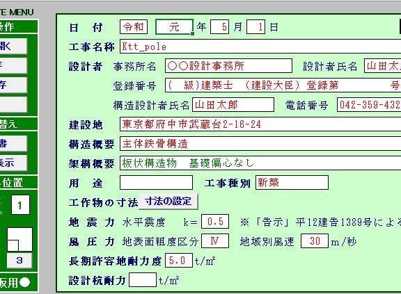看板用構造計算書作成ソフト かんばんTOKUTEエクセルテンプレート